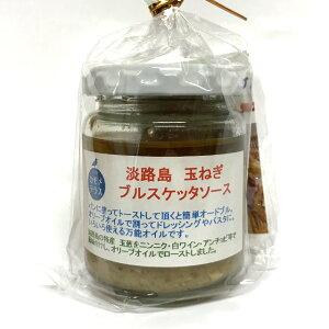 カフェ カモメテラス/淡路島玉ねぎブルスケッタソース(100g)/味市場