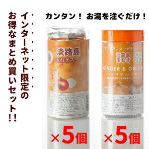 ◆お得なまとめ買いセット◆淡路島玉ねぎスープ/スティックタイプ(12杯分・60g)×5個 しょうがand玉ねぎスープ(10杯分)×5個