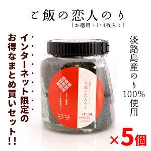 ◆お得なまとめ買いセット◆ご飯の恋人のり/味付け海苔(淡路島産海苔使用)(お徳用144枚)×5個