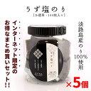 ◆お得なまとめ買いセット◆うず塩のり(淡路島産海苔使用)(食品添加物無添加)(144枚入)×5個