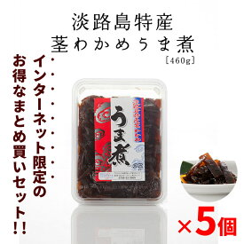 ◆お得なまとめ買いセット◆淡路島特産 茎わかめ うま煮(460g)×5個