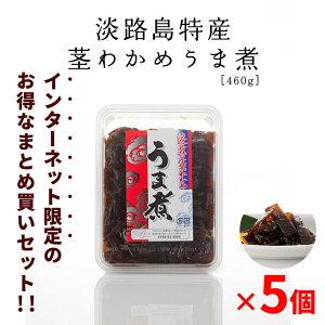 ◆お得なまとめ買いセット◆淡路島特産 茎わかめ うま煮(460g)×5個【チルド発送】