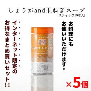◆お得なまとめ買いセット(5個)◆しょうがand玉ねぎスープ/スティックタイプ10本入り×5個