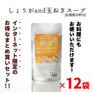 ◆お得なまとめ買いセット◆しょうがand玉ねぎスープ(淡路島たまねぎ100%使用)(20杯分)×12袋