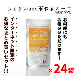 ◆お得なまとめ買いセット◆しょうがand玉ねぎスープ(淡路島たまねぎ100%使用)(20杯分)×24袋