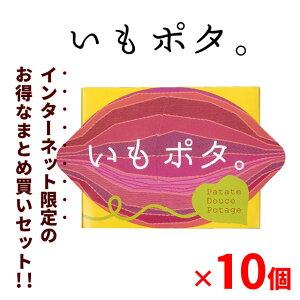 ◆お得なまとめ買いセット(10個)◆淡路島玉ねぎと鳴門金時芋使用のとろとろポタージュ/いもポタ。(5杯分・18g)×10個