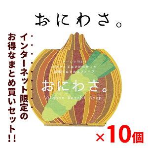 ◆お得なまとめ買いセット◆おにわさ。(淡路島玉ねぎ使用)(8杯分・6g)×10個