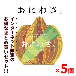 ◆お得なまとめ買いセット(5個)◆おにわさ。(淡路島玉ねぎ使用)(8杯分・6g)×5個