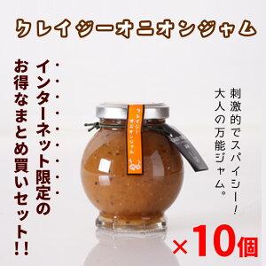 ◆お得なまとめ買いセット◆淡路島玉ねぎ使用 クレイジーオニオンジャム(110g)×10個