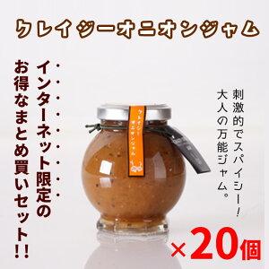 ◆お得なまとめ買いセット◆淡路島玉ねぎ使用 クレイジーオニオンジャム(110g)×20個