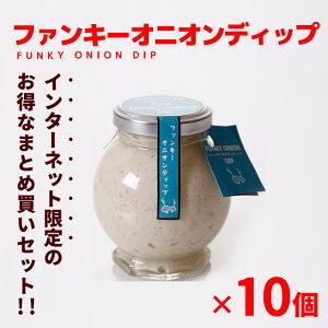 ◆お得なまとめ買いセット◆淡路島産玉ねぎ使用 FUNKY ONION DIP(ファンキーオニオンディップ)(105g)×10個