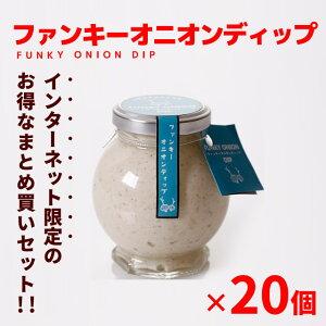 ◆お得なまとめ買いセット◆淡路島産玉ねぎ使用 FUNKY ONION DIP(ファンキーオニオンディップ)(105g)×20個