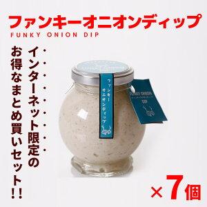◆お得なまとめ買いセット◆淡路島産玉ねぎ使用 FUNKY ONION DIP(ファンキーオニオンディップ)(105g)×7個
