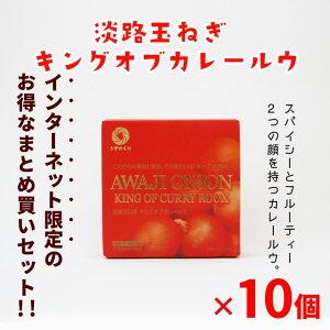 ◆お得なまとめ買いセット◆淡路島玉ねぎ キングオブカレールウ4皿分(100g)×10個