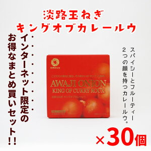 ◆お得なまとめ買いセット◆淡路島玉ねぎ キングオブカレールウ4皿分(100g)×30個