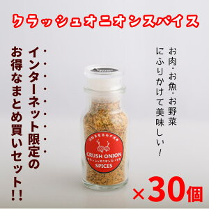◆お得なまとめ買いセット◆クラッシュオニオンスパイス(淡路島玉ねぎ100%使用)(42g)×30個