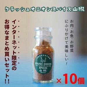 ◆お得なまとめ買いセット◆クラッシュオニオンスパイス山椒(淡路島産玉ねぎ使用)(40g)×10個