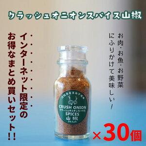 ◆お得なまとめ買いセット◆クラッシュオニオンスパイス山椒(淡路島産玉ねぎ使用)(40g)×30個