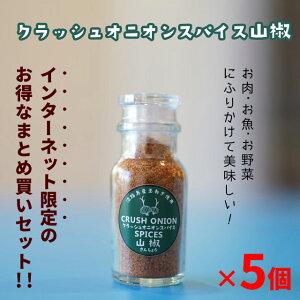 ◆お得なまとめ買いセット◆クラッシュオニオンスパイス山椒(淡路島産玉ねぎ使用)(40g)×5個