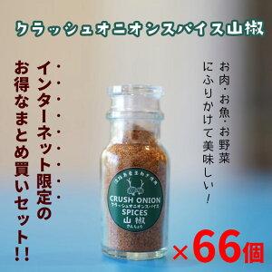 ◆お得なまとめ買いセット◆クラッシュオニオンスパイス山椒(淡路島産玉ねぎ使用)(40g)×66個