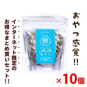 ◆お得なまとめ買いセット◆やわらかパクパク煮干し(瀬戸内産カタクチイワシ、富士りんご酢使用)(無添加)(50g)×10個
