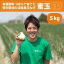 [加熱して更に甘い!]淡路島たまねぎ 蜜玉(みつたま)5kg/2525ファーム 迫田瞬が有機肥料100%、特別栽培で育てた淡…