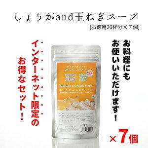 ◆お得なまとめ買いセット(7袋)◆しょうがand玉ねぎスープ(20杯分)(淡路島たまねぎ100%使用)×7袋