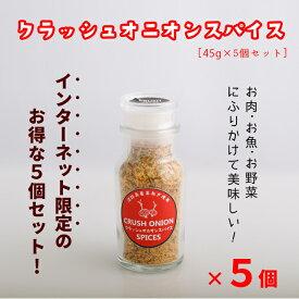 ◆お得なまとめ買いセット(5本)◆クラッシュオニオンスパイス(淡路島玉ねぎ100%使用)×5本セット