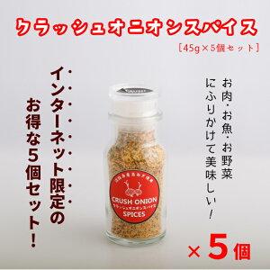 ◆お得なまとめ買いセット◆クラッシュオニオンスパイス(淡路島玉ねぎ100%使用)×5本セット