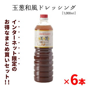 ◆お得なまとめ買いセット(6本)◆淡路島 玉葱和風ドレッシング オイル1/2(1,000ml)×6本