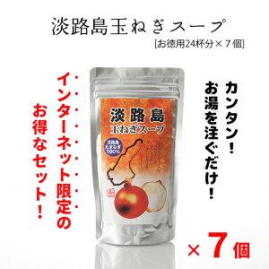 ◆お得なまとめ買いセット(7袋)◆淡路島玉ねぎスープ(24杯分)(淡路島たまねぎ100%使用)×7袋