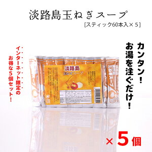 ◆お得なまとめ買いセット(5袋)◆【送料無料】淡路島玉ねぎスープ/スティックタイプ300杯分(60本)(淡路島たまねぎ100%使用)×5袋