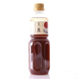 玉葱わさびドレッシング(500ml) お徳用ボトルの大きなサイズの淡路島産のたまねぎを100%使った玉葱わさびドレッシングはご家庭用でも業務用でもOK!