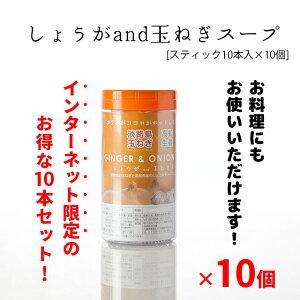 ◆お得なまとめ買いセット(10個)◆しょうがand玉ねぎスープ/スティックタイプ10本入り×10個