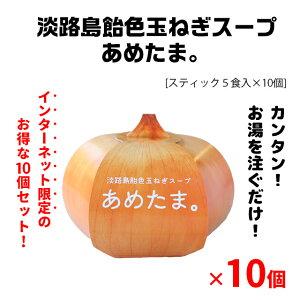 ◆お得なまとめ買いセット(10個)◆淡路島飴色玉ねぎスープ あめたま。10個セット(5袋×10個)