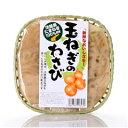 玉ねぎのわさび(200g)(淡路島たまねぎ100%使用)