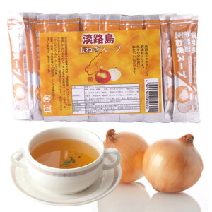 淡路島玉ねぎスープ/スティックタイプ(60杯分・300g)(淡路島たまねぎ100%使用)