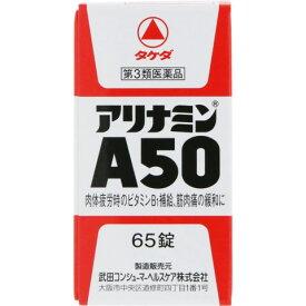 【第3類医薬品】アリナミンA50 65錠[アリナミンA50 ビタミン剤]