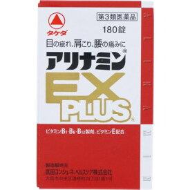 【第3類医薬品】アリナミンEXプラス 180錠[アリナミンEXプラス ビタミン剤]