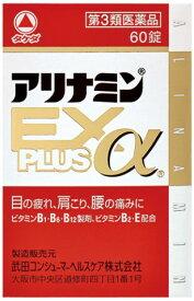 【第3類医薬品】アリナミンEXプラスα 60錠[アリナミンEX ビタミン剤]