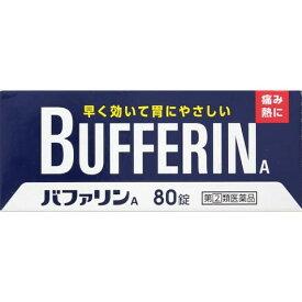 【指定第2類医薬品】バファリンA 80錠[バファリン 鎮痛剤] (毎)
