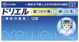【第2類医薬品】エスエス製薬 ドリエル 12錠[睡眠導入剤]