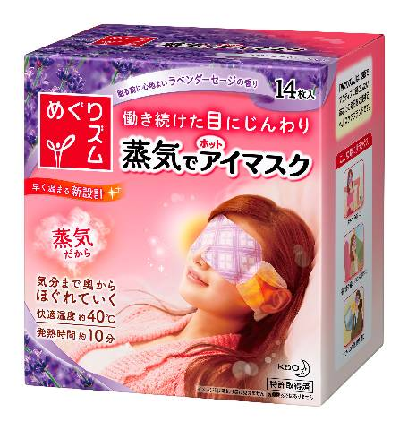 ●【在庫限り】花王 めぐりズム蒸気でホットアイマスク ラベンダー 14枚[めぐりズム]