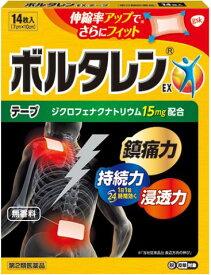 ★【第2類医薬品】ボルタレンEXテープ 14枚[ボルタレン 消炎・鎮痛剤]
