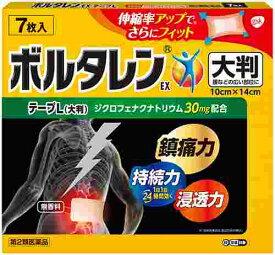 ★【第2類医薬品】ボルタレンEXテープL 7枚[ボルタレン 消炎・鎮痛剤]