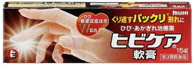 【第3類医薬品】ヒビケア軟膏 15g[皮膚の薬]