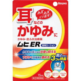 【指定2類医薬品】ムヒER 15ml[ムヒER かゆみ止め 虫さされ] (特)