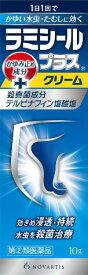 ★【指定第2類医薬品】ラミシールプラスクリーム[ラミシール 皮膚の薬 水虫薬]
