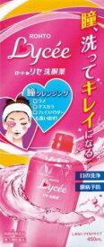 【第3類医薬品】ロートリセ 洗眼薬【お1人様5個まで。別注文での複数購入不可】[洗眼薬] (応)