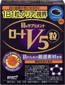 【機能性表示食品】ロートV5 <粒> 30粒[目薬 疲れ目] (特)